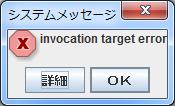 1008 システムメッセージinvocaion taeget error