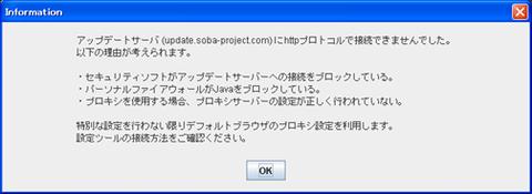1002アップデートサーバにhttpプロトコルで接続できませんでした