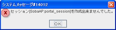 1014システムメッセージ14012