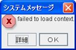 1018システムメッセージfailed to load context