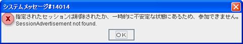 1023システムメッセージ14014