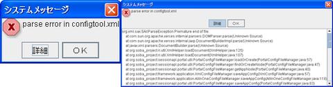 1047システムメッセージparse error (2画面)