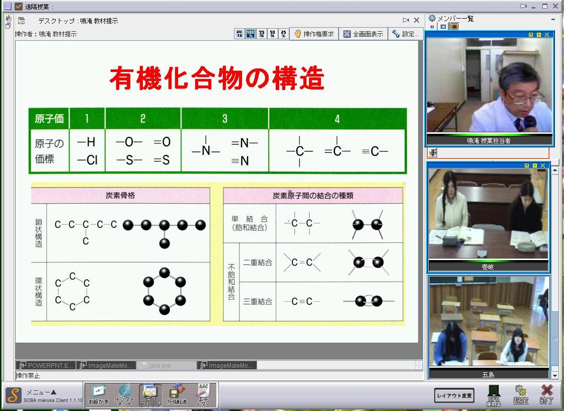 【ニュースリリース】離島を繋いで遠隔授業、長崎県立鳴滝高校でSOBAmieruka が正式採用