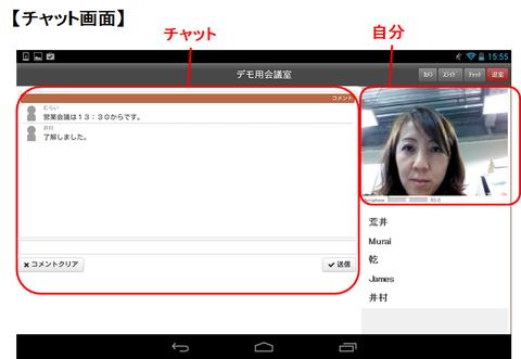 Androidチャット写真