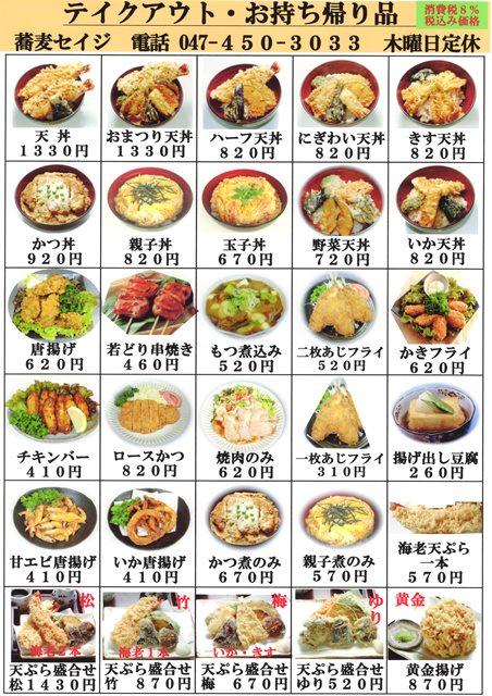 mm-taku-out-menu