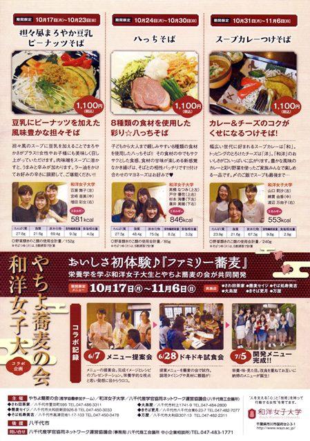wayou-joshidai-web