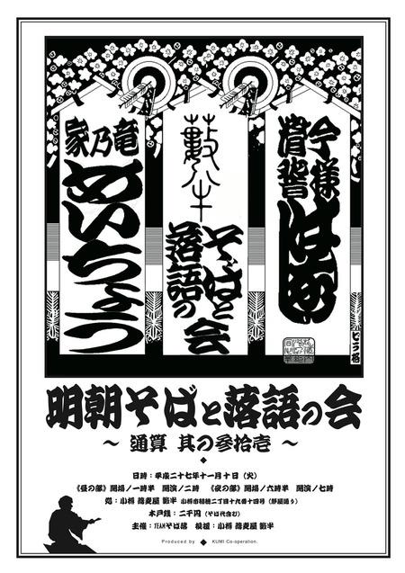20151110_vo31sobaraku_poster1447