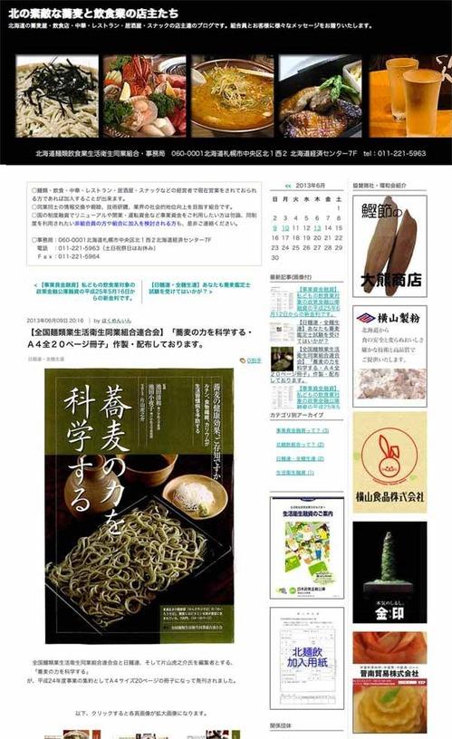北麺飲ブログ_toppage_600