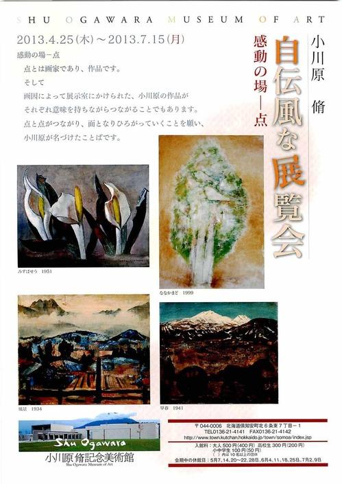 jidennteki_ogawara-01