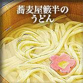 166_udon_c