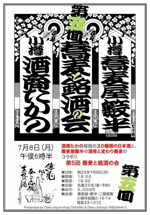 20130708_5_poster_meishukai_