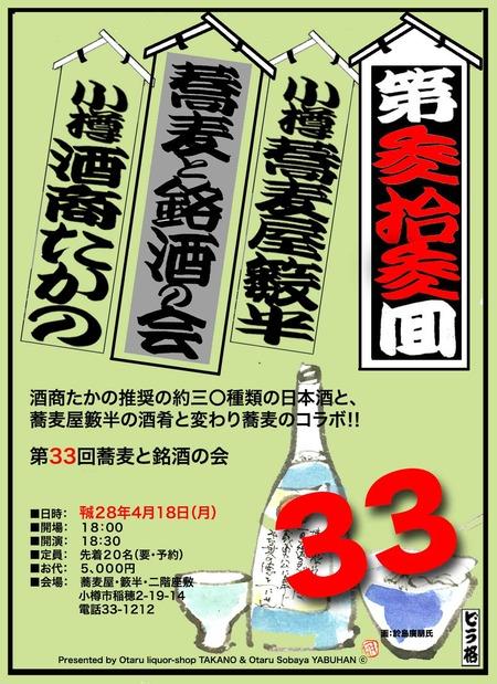 meishukai_vol33_20160418