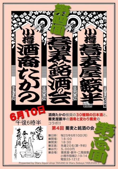 20130610_4_poster_meishukai_1024