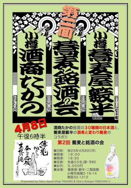 130408_2poster_meishukai_1024