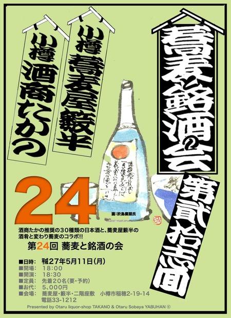 meishukai_vol24_20150511