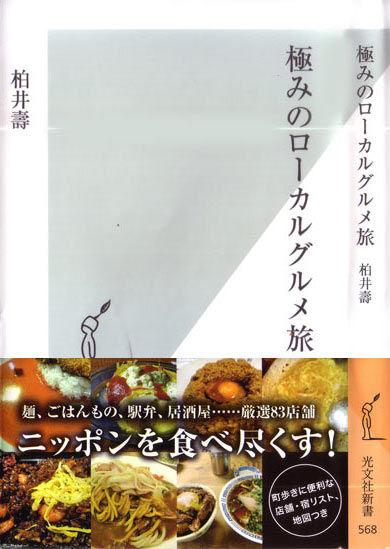 kashiwai_BOOKS