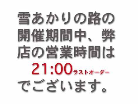 雪あかりの路期間中2/6-15閉店時間延長
