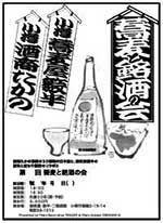 meishukai_side_150_W