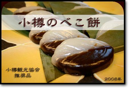 小樽のべこ餅