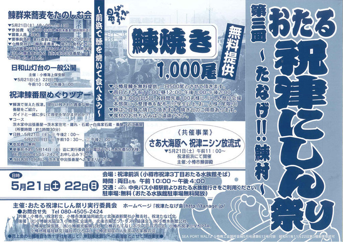 flyer_front_1024