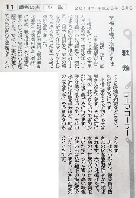 20140808_D_読者の声・田伏正七_95