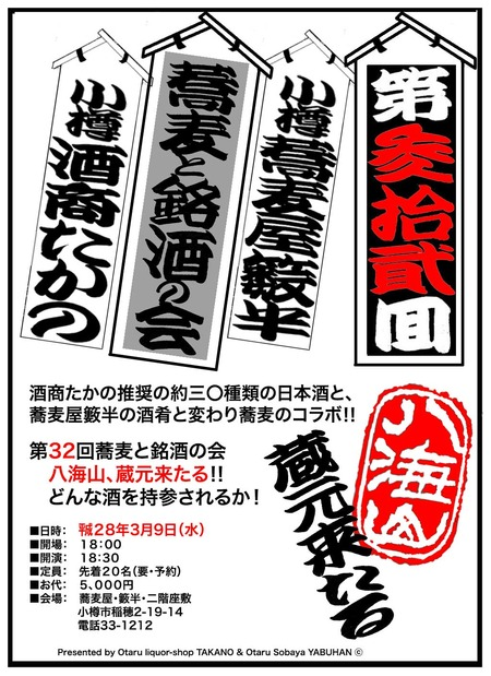 25_meishukai_vol32_20160309
