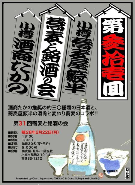 23_meishukai_vol31_20160222_2