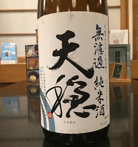 2016_new_horoyoi_tenon_05