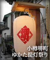 sakaimachi_color