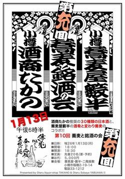 140113_10_poster_meishukai_1024