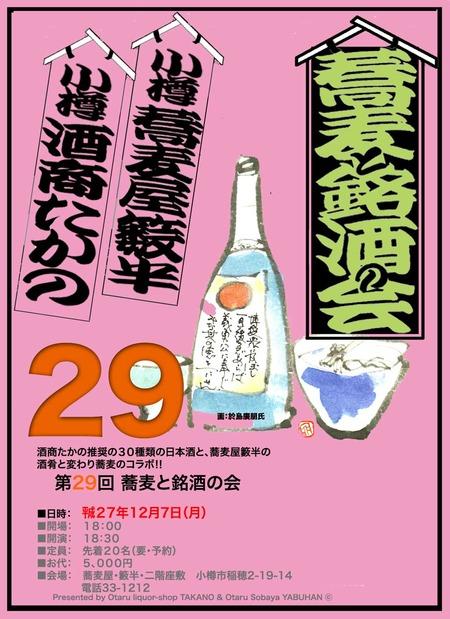 meishukai_vol29_20151207 のコピー