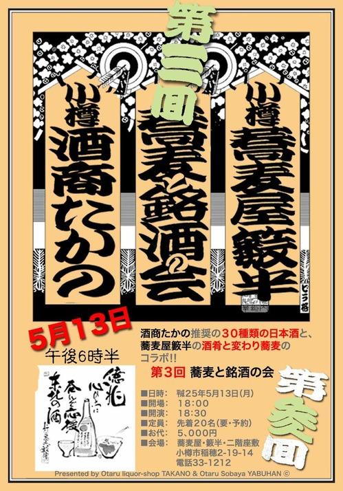 130513_3poster_meishukai_1024