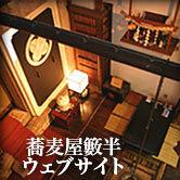166_yabu_site