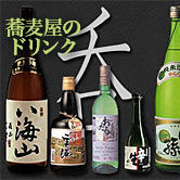 166_drink_c