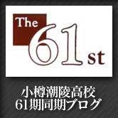 166_61ki_blog_c