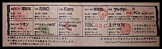 s_fujino氏スタンプラリー帳