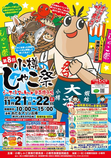 syako_poster