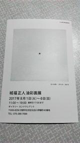 IMAG2575 (2)