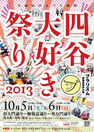 daisuki_poster (1)
