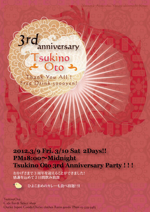 tsukioto3rd-partyweb用
