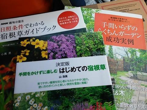 20160219_04園芸本ラインナップ
