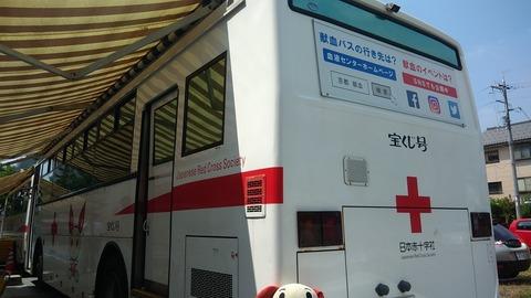 03 献血カー