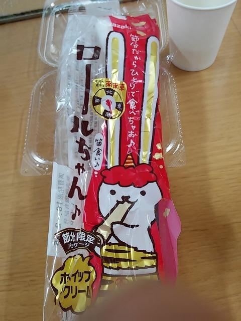 20160203_01ロールちゃん