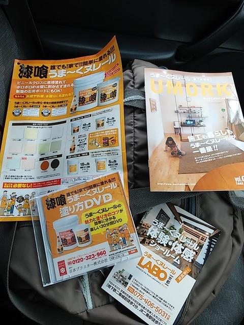 20160130_05配布物