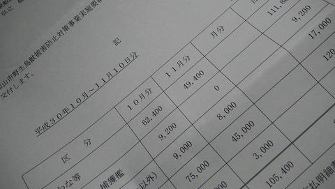 20190321報奨金10-11