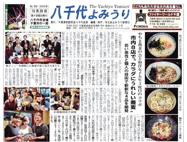 mm-yachiyo-yomiuri2018-10-26