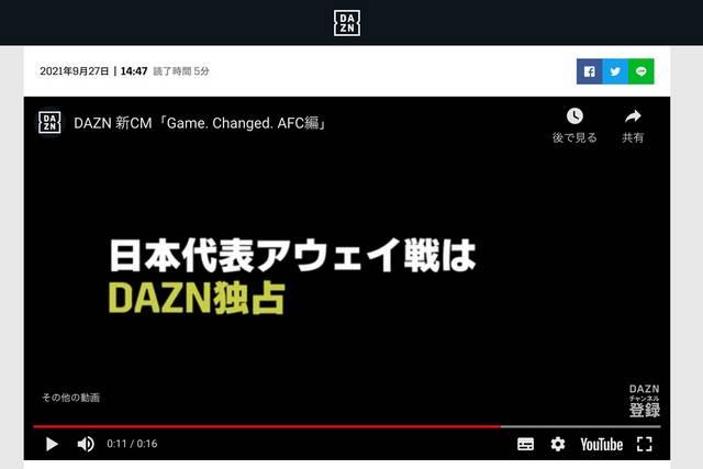 "W杯アジア最終予選をテレビで見られない""異常事態"""