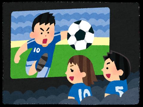 サッカーパブリックビューイング