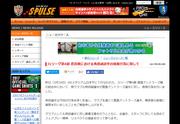 清水、公式サイトで角田の中指事件を謝罪・・・社長「厳正なる処分を本人に課す」