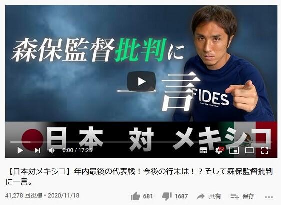 【悲報】 YouTuber那須大亮、森保監督擁護の動画を出し低評価の嵐で大炎上